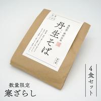 【数量限定・寒ざらし】奥能登・珠洲在来 丹生そば(つゆ付き)4食セット