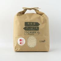 二三味農産 奥能登さいはて米「ひとめぼれ」3kg(新米・令和元年産)