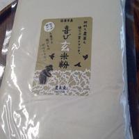 自然栽培米の玄米粉 1㎏