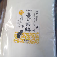 自然栽培米の米粉 1㎏