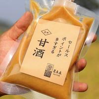 自然栽培米と天然菌 セールスポイントが多すぎる玄米甘酒  4Pセット