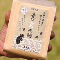 自然栽培米の玄米粉 500gパック