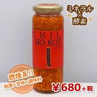 【魔法の調味料】赤唐辛子塩糀