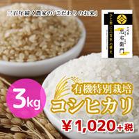 十代目 忠右衛門(有機特別栽培コシヒカリ) 3kg