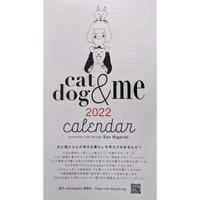 樋口佳絵:チャリティーカレンダー「cat & dog & me」2022