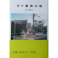 『ガケ書房の頃』山下賢二(夏葉社)