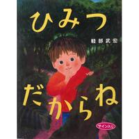 絵本『ひみつだからね』(軽部武宏)
