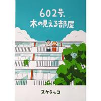 『602号、木の見える部屋』(スケラッコ)