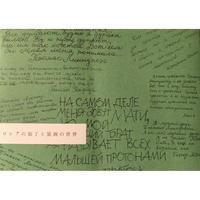 『ロシアの装丁と装画の世界』
