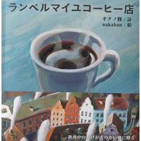 絵本『ランベルマイユコーヒー店』(オクノ修詩/nakaban絵)