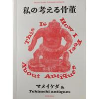 『私の考える骨董』( マメイケダ & Tokimeki antiques )*サイン入り