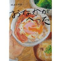 絵本『おなかがへった』(マメイケダ/WAVE出版)
