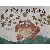 絵本『えとえとがっせん』(石黒亜矢子)