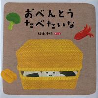 絵本『おべんとうたべたいな』(坂本千明)