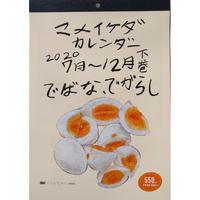 マメイケダ :下半期カレンダー(7-12月)