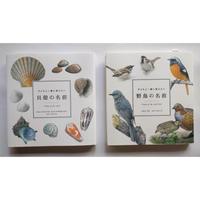 『貝殻の名前』・『野鳥の名前』