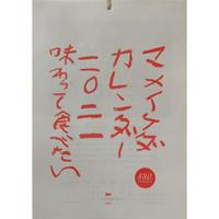 マメイケダカレンダー2021(通年)「味わって食べたい」