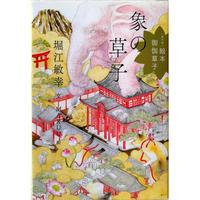 絵本御伽草子『象の草子』(堀江敏幸文/MARUU絵)