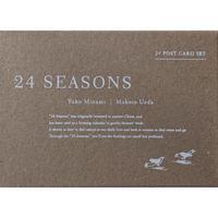 『二十四節気』カードセット(南ゆうこ文・植田真絵)