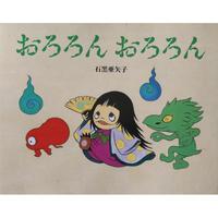 絵本『おろろんおろろん』(石黒亜矢子)