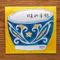 ミロコマチコ『味の手帖』カレンダー 2018