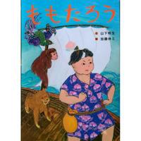 『ももたろう』山下明生文・加藤休ミ絵