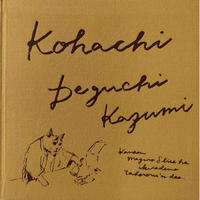 出口かずみ画集『小八』kohachi