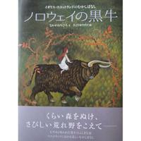 絵本『ノロウェイの黒牛』(なかがわちひろ文・さとうゆうすけ絵)