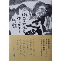牧野伊三夫 イラストレーションの仕事と体験記 1987-2019 椰子の木とウィスキー、郷愁