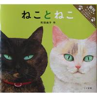 絵本『ねことねこ』(町田尚子)
