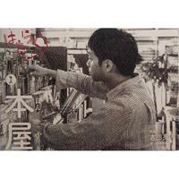 はたらく①本屋:写真吉田亮人・文矢萩多聞