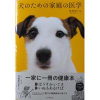 『犬のための家庭の医学』
