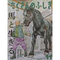 たくさんのふしぎ『馬と生きる』(澄川嘉彦文・五十嵐大介絵)