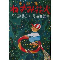 童話種『ねずみ花火』柴野民三文・茂田井武絵