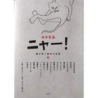 絵本原画ニャー!猫が歩く絵本の世界