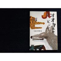 ミロコマチコ『オオカミがとぶひ』*サイン本