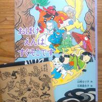 石黒亜矢子絵本『おばけえんはすぐそこです』+えとえと手拭い
