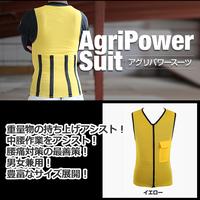 アグリパワースーツ AG-001 【イエロー】