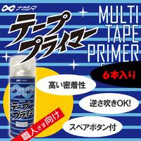 ナカシマ塗装用テーププライマー(6本入り)