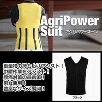 アグリパワースーツ AG-001 【ブラック】