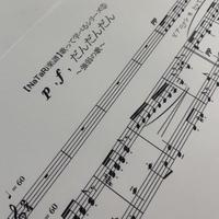 NaTaRi 楽譜 データ版  歌って学べるシリーズ⑤『p,fだんだんだん〜強弱の歌〜』