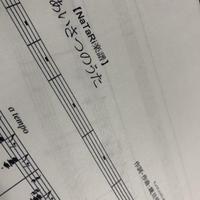 NaTaRi 楽譜 データ版 pre-1「あいさつのうた」