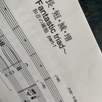 NaTaRi 楽譜 データ版  歌って学べるシリーズ②『長短減増』