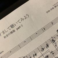 NaTaRi楽譜データ版 歌って学べるシリーズ③『耳をすまして聴いてみよう〜和音の種類 part-2』