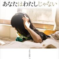 七里圭『あなたはわたしじゃない/音から作る映画 全記録 2014–2018』