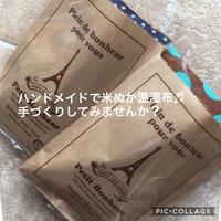 米ぬか温湿布 手作り教室