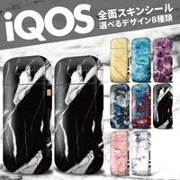 【全面対応フルカスタム!】iQOS アイコス (マーブル) 【選べる8デザイン】専用スキンシール 裏表2枚セット