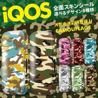 【全面対応フルカスタム!】iQOS アイコス (迷彩) 【選べる8デザイン】専用スキンシール 裏表2枚セット