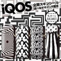 【全面対応フルカスタム!】iQOS アイコス (モノトーン ロゴ無し) 【選べる4デザイン】専用スキンシール 裏表2枚セット