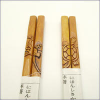 長寿祈願!鶴亀(ツルカメ)木彫りお箸セット U0053